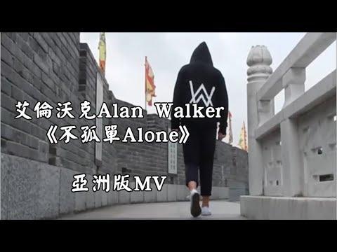 艾倫沃克 Alan Walker - 不孤單 Alone (亞洲版 Asian Version)