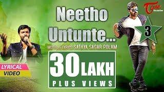 Mega Fans | Neetho Untunte Song | Satya Sagar, Hemachandra, Shravya Manasa | #TeluguSongs #FanMade