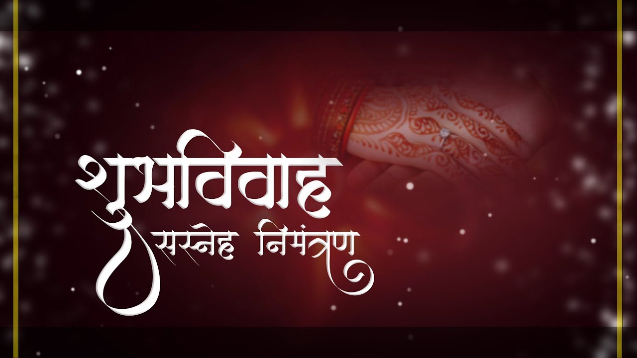 blank free wedding invitation video hindi wedding invitation video free blank ak02