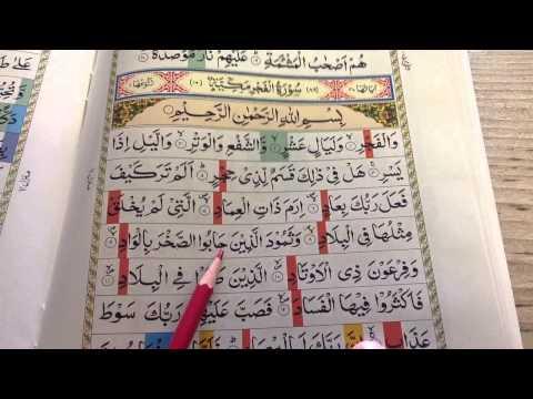 Surah Al-Fajr Part 1 with brief practical Tajweed