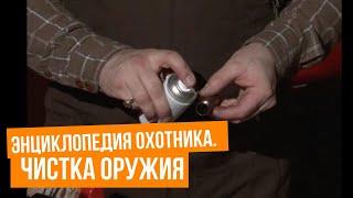 Энциклопедия охотника. Чистка оружия