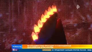 Во Владивостоке проходят XVII Дельфийские игры