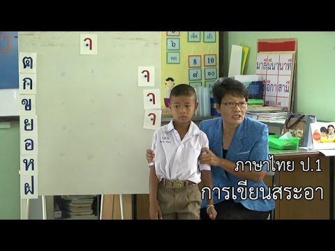 ภาษาไทย ป.1 การเขียนสระอา ครูสุรีย์ สุคนธ์วารี