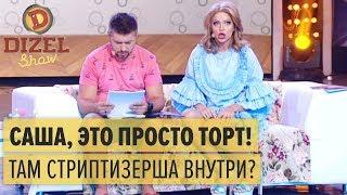 Муж и жена планируют годовщину свадьбы – Дизель Шоу 2018 | ЮМОР ICTV