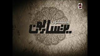 المسلمون يتساءلون - حلقة الإحد 23 يوليو 2017  -الحلقة كاملة thumbnail