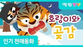 예림TV | 스마트베어 | 인기 전래 동화 | 호랑이와…