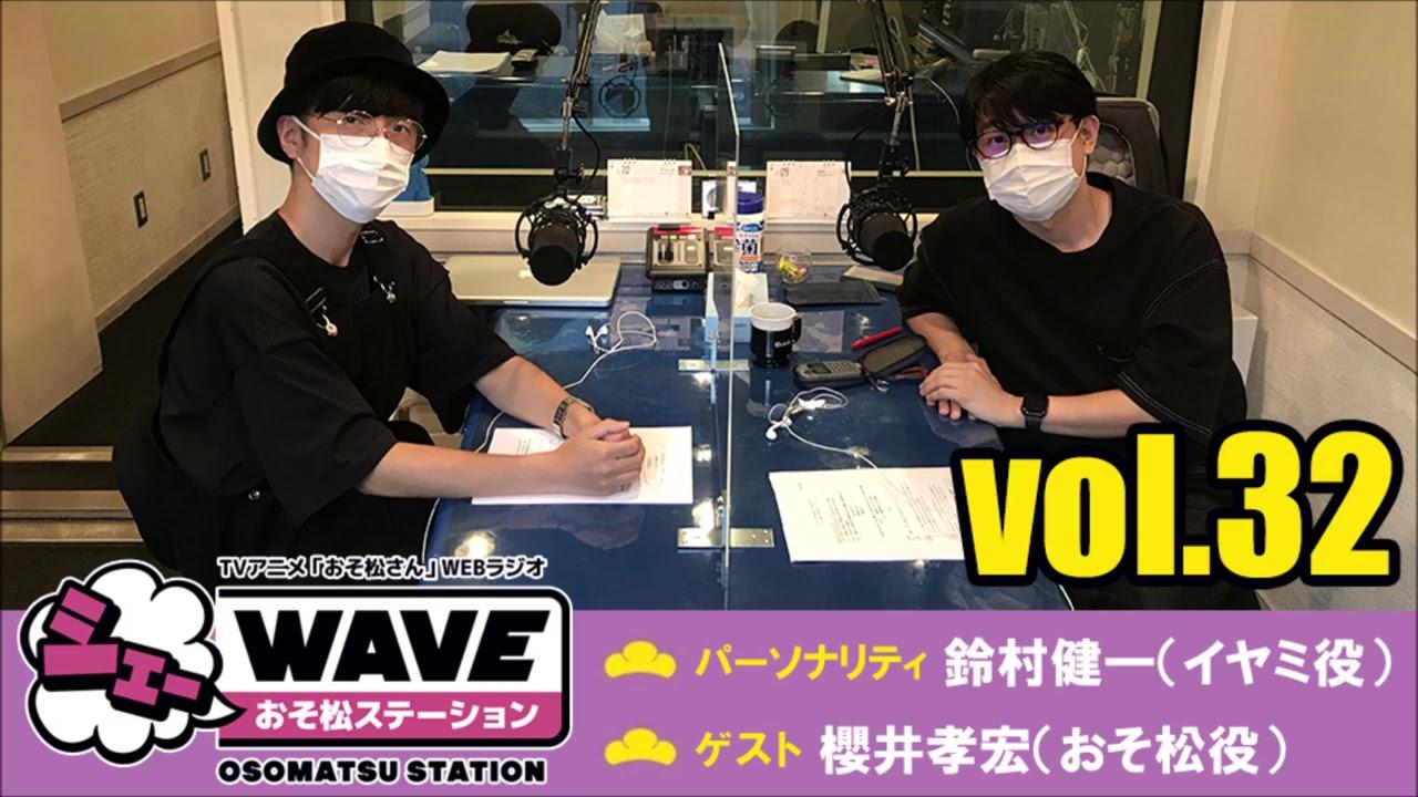 【vol.32】TVアニメ「おそ松さん」WEBラジオ「シェ―WAVEおそ松ステーション」