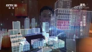 《读书》 20210110 萨苏 《京城十案》 警察故事 摘星行动(上)| CCTV科教 - YouTube