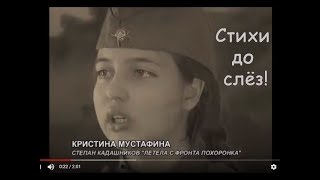 Стихи о войне 9 мая СО СЛЕЗАМИ НА ГЛАЗАХ! Стихи 9 мая о войне! Стихи про войну детям на День Победы