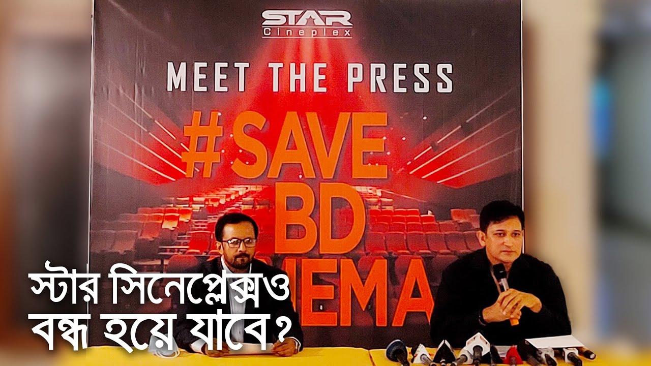 'বন্ধের হুমকিতে' স্টার সিনেপ্লেক্স | bdnews24.com