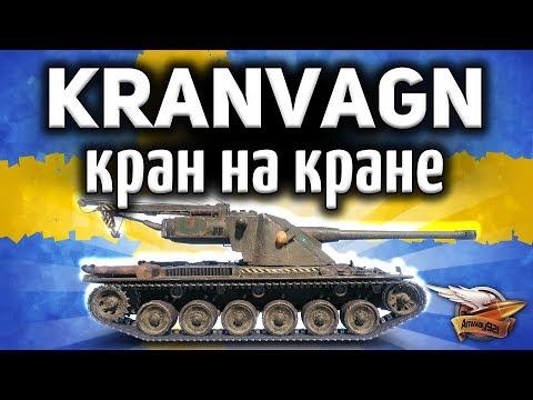 ОБЗОР: Kranvagn - Кран на Кране - 3D-стиль «Хьяльпкран»