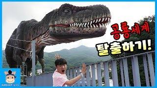 거대 공룡 탈출 하기! 과연 화석 찾고 탈출 성공 할까? (꿀잼 상황극ㅋ) ♡ 런닝맨 방탈출 놀이 kids giant dinosaur | 말이야와친구들 MariAndFriends