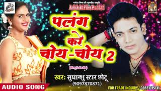 "सुपरहिट गाना पलंग करे चोय चोय 2 Palang Kare Choy Choy 2 Sudhanshu Star "" Chotu"