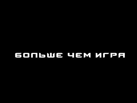 Больше чем игра (фильм про Counter-Strike )
