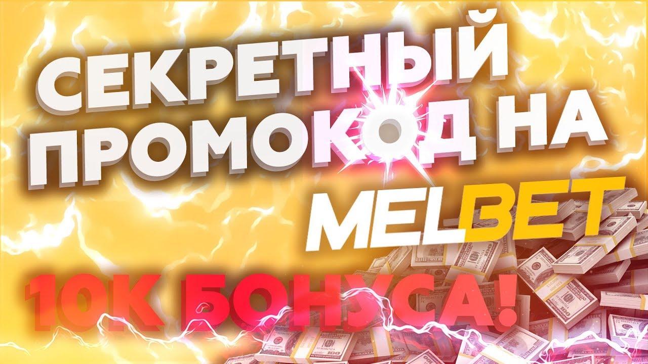 СЕКРЕТНЫЙ ПРОМОКОД ДЛЯ MELBET   10000Р БОНУСА КАЖДОМУ