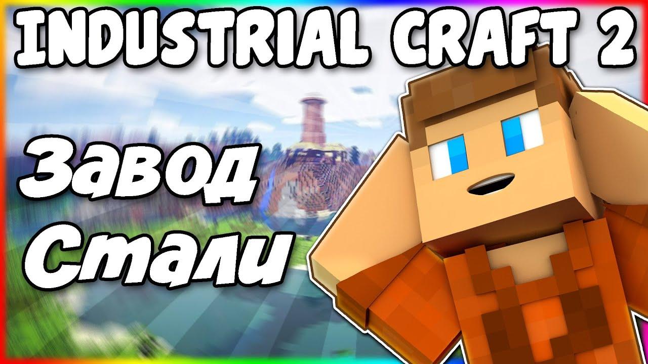 Как Сделать Завод Стали в Industrial Craft 2