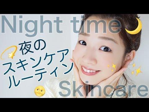 夜のスキンケアルーティン紹介乾燥肌におすすめNight time skincare routine!