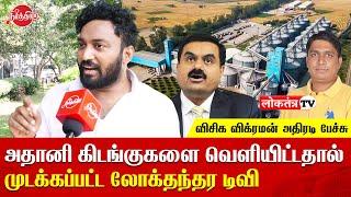 Vikraman speech on adani agri logistics panipat and loktantra tv controversy   Vck