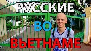 Русские во Вьетнаме | Работа во Вьетнаме | Вунгтау