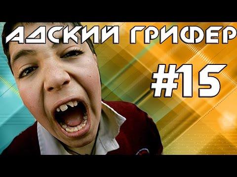 Шоу - АДСКИЙ ГРИФЕР! #15 (У ШКОЛЬНИКА ИСТЕРИКА! / Визжит как девчонка!)