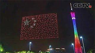 《我和国旗同框》 灯光秀·广东广州 999架无人机点亮花城夜空 | CCTV