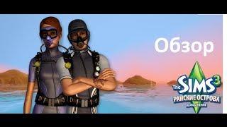 Обзор Sims 3 дополнение Райские острова!