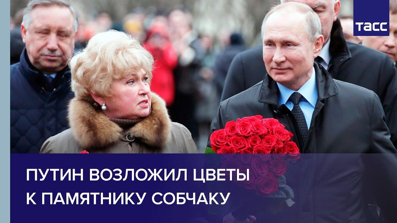 Путин возложил цветы к памятнику Собчаку
