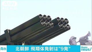 北朝鮮が「飛翔体」発射 日本海に向けて9発か(19/05/04)