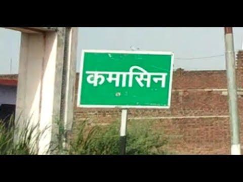कमासिन ब्लॉक | बांदा डिस्ट्रिक्ट उत्तरप्रदेश | Kamasin Block | Banda District Uttarpradesh