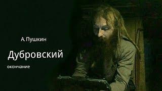 Дубровский (аудиокнига)