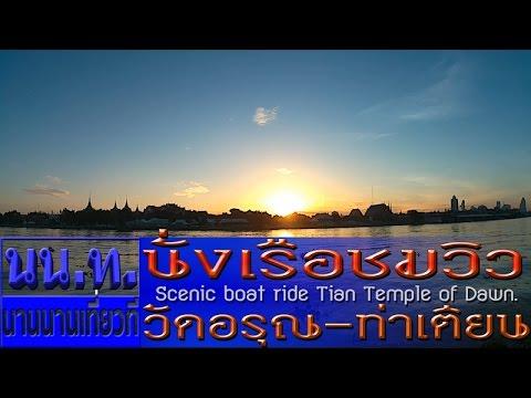 วัดอรุณ - Wat Arun
