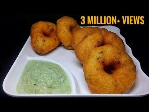 ಗರಿಗರಿ ಉದ್ದಿನ ವಡೆ | Uddina Vade | Medu Vada | Crispy Uddina Vade | Urad Dal Vada