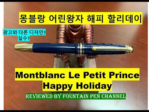 명품 몽블랑 실수(?) 거짓말(?) 사기(?). 어린왕자 해피 할리데이 스페셜 에디션.  Montblanc le petit prince happy holiday. 146 언박싱.