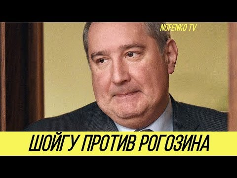 Рогозин — всё: