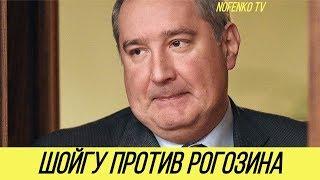 Рогозин — всё: Шойгу разбушевался