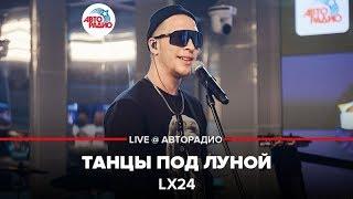 Смотреть клип Lx24 - Танцы Под Луной
