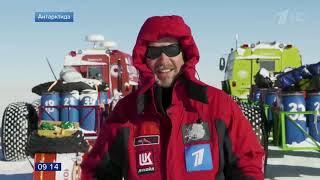 Дневник первого автономного автопробега в Антарктиде самое интересное расскажет и покажет В Пельш