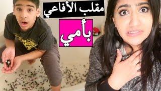 مقلب الأفاعي بأمي ـ شوفوا شو صار | Pranking MOM with SNAKES