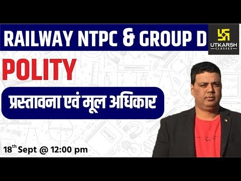 Polity | Preamble and Fundamental Rights | Railway NTPC & Group D Special | By Dr. Vikas Sir