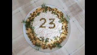 Салат 23 февраля ( Salat zum 23 Februar )