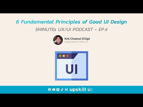 6 พื้นฐานการออกแบบ UI Design ให้ดียิ่งขึ้น - 5Minutes UX/UI Podcast Ep.4