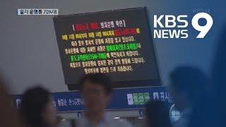 철도파업 이틀째…열차 운행율 70%대로 떨어져 / KB…
