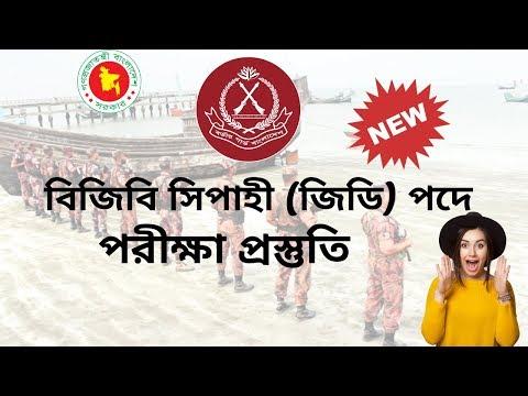 border-guard-bangladesh-exam-preparation-2019-|-বিজিবি-সিপাহী-পদে-পরীক্ষা-প্রস্তুতি-২০১৯