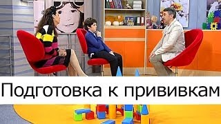 Подготовка к прививкам - Школа доктора Комаровского