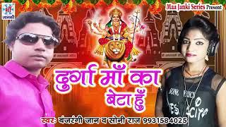 Durga Maa ka beta Hoon Bhakti Mein Sita Marta 2018!