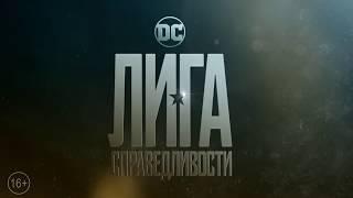Лига справедливости - в кино с 16 ноября
