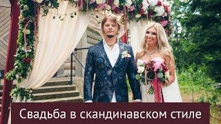 Свадьба Владимира и Марии в Финляндии. Свадьба в скандинавском стиле