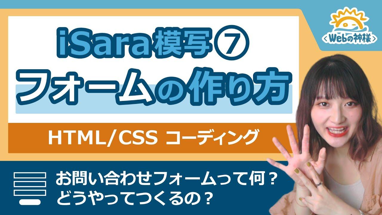 【HTML/CSS 初心者向け】お問い合わせフォームのコーディングの基本を解説!「iSara」模写コーディングをやってみた⑦ 【form/input/button など】