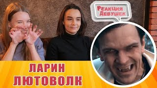 Реакция девушек - ЛАРИН — ЛЮТОВОЛК (премьера клипа). Реакция