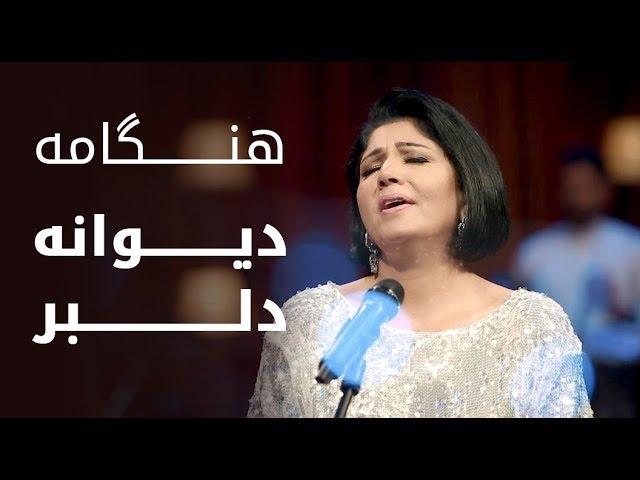 پیپسی ساز و سرود - هنگامه - دیوانه دلبر / Pepsi's Saaz O Surood - Hangama - Dewana Dilbar
